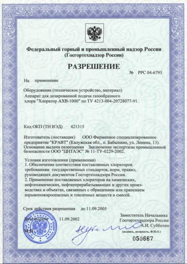 кто имеет право разрабатывать паспорта безопасности опасного объекта газовых котельных